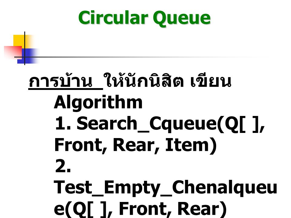 Circular Queue การบ้าน ให้นักนิสิต เขียน Algorithm. 1. Search_Cqueue(Q[ ], Front, Rear, Item)